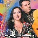 Николай и Ольга Васильевы